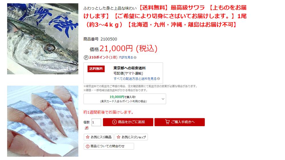 21,000円のサワラ